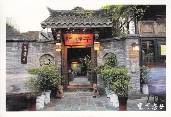 china-12